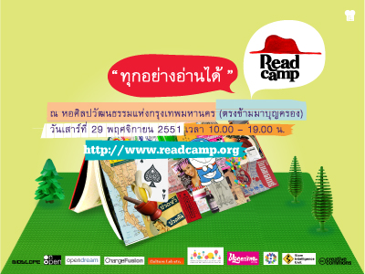 readcamp-banner