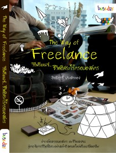 layout_freelance